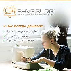 shveiburg.ru Промокоды