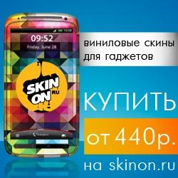 skinon.ru Промокоды