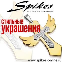 spikes-online.ru Промокоды