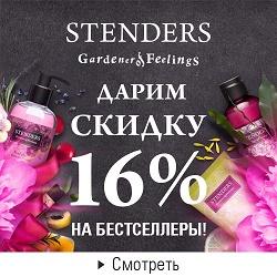 stenders-cosmetics.ru Промокоды