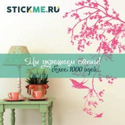 stickme.ru Промокоды