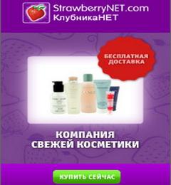 ruen.strawberrynet.com Промокоды
