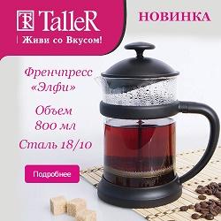 posudataller.ru Промокоды