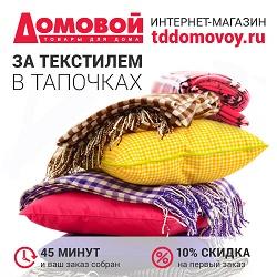 tddomovoy.ru Промокоды
