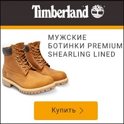 timberland.ru Промокоды
