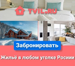 tvil.ru Промокоды