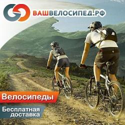 vamvelosiped.ru Промокоды