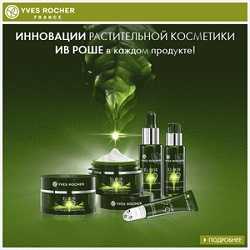 yves-rocher-kz.com Промокоды