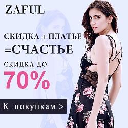 zaful.com Промокоды