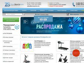 zonasporta.com Промокоды